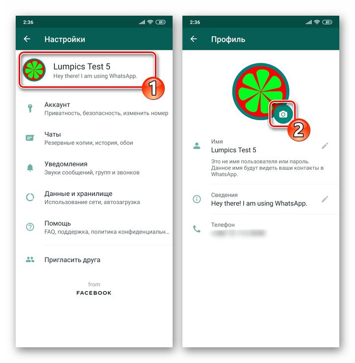 WhatsApp для Android переход в настройки профиля, кнопка изменить фото профиля