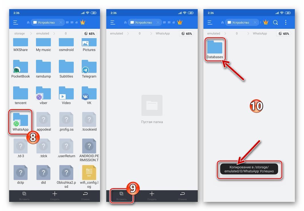 WhatsApp для Android перенос резервной копии данных из мессенджера в память другого устройства