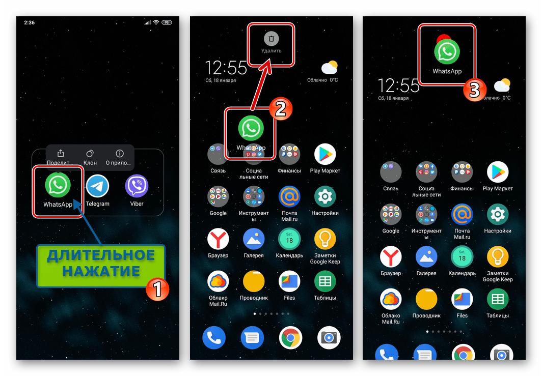 WhatsApp для Android перетаскивание иконки мессенджера на элемент удалить Рабочего стола ОС