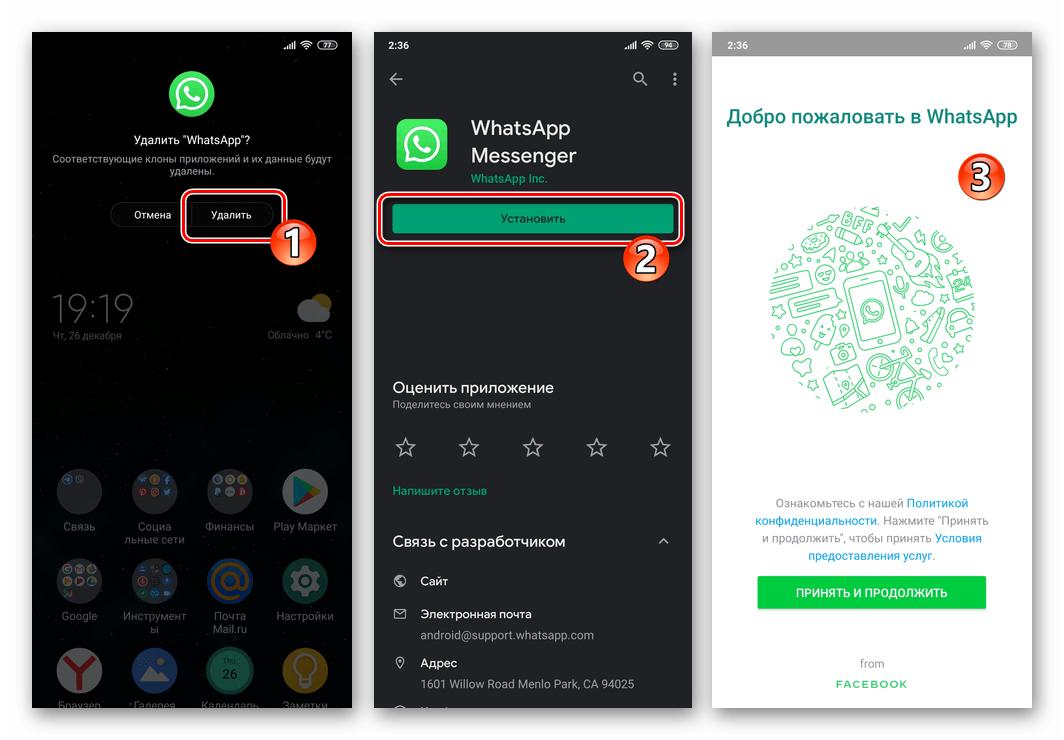 WhatsApp для Android - переустановка приложения для выхода из учетной записи в мессенджере