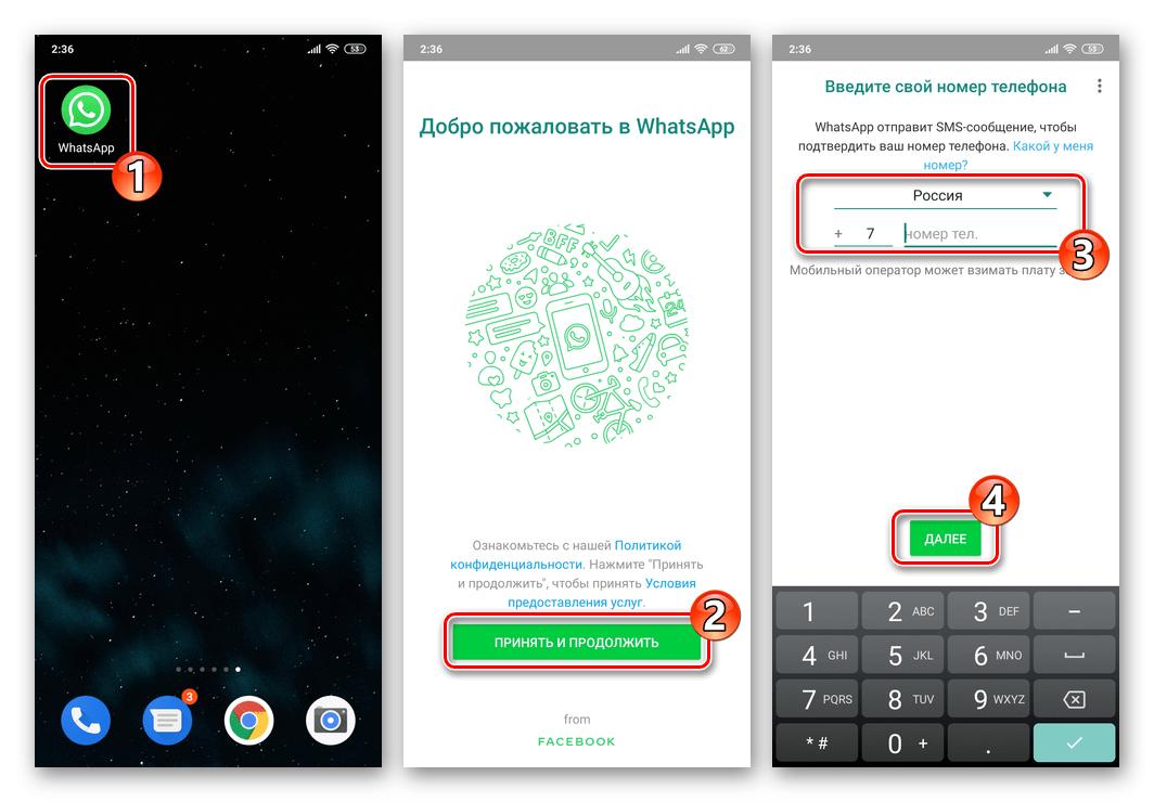 WhatsApp для Android первый запуск мессенджера на новом устройстве, авторизация