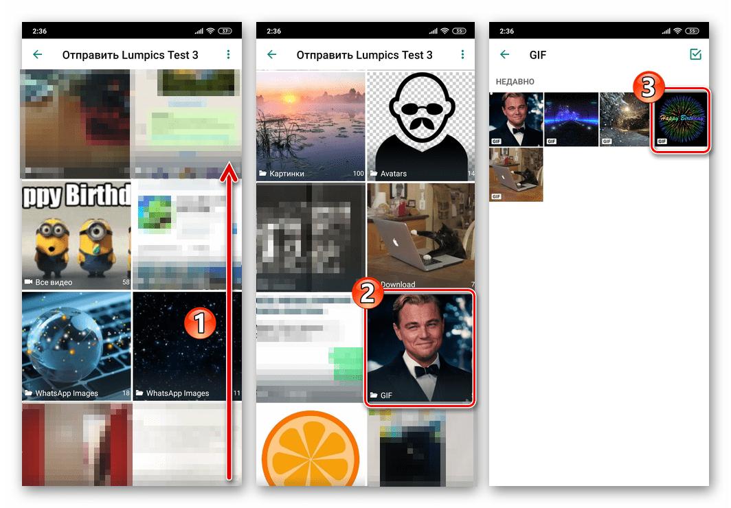 WhatsApp для Android поиск и выбор гифки для отправки через мессенджер в Галерее смартфона