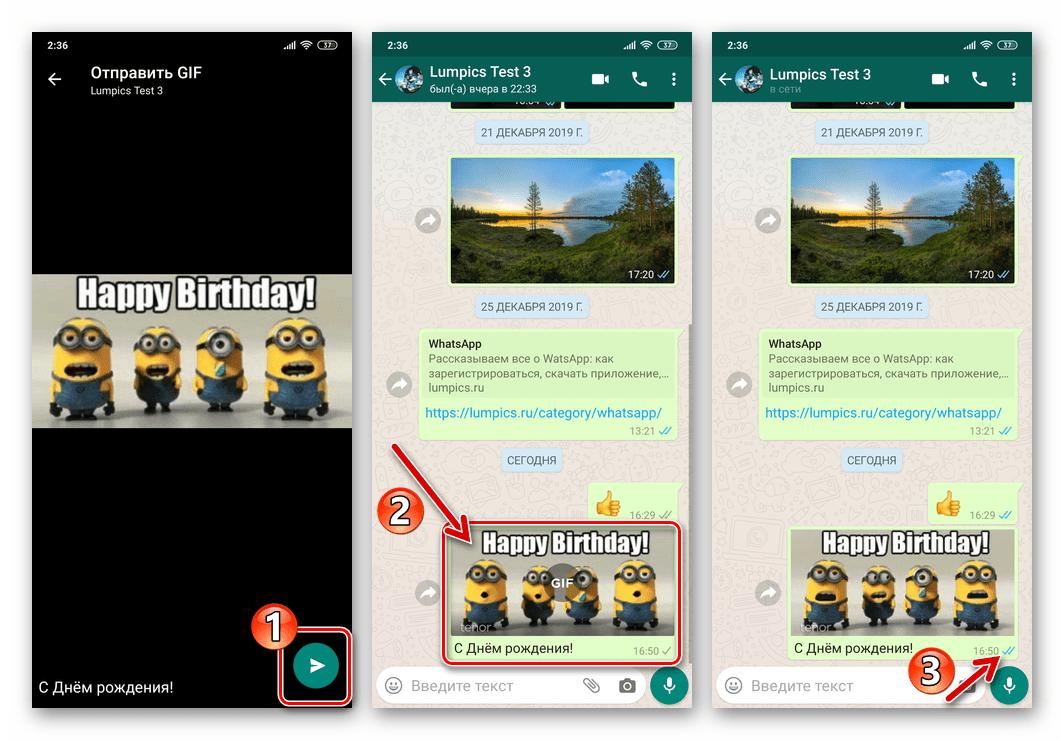 WhatsApp для Android - процесс отправки и доставки GIF-анимации из каталога мессенджера собеседнику
