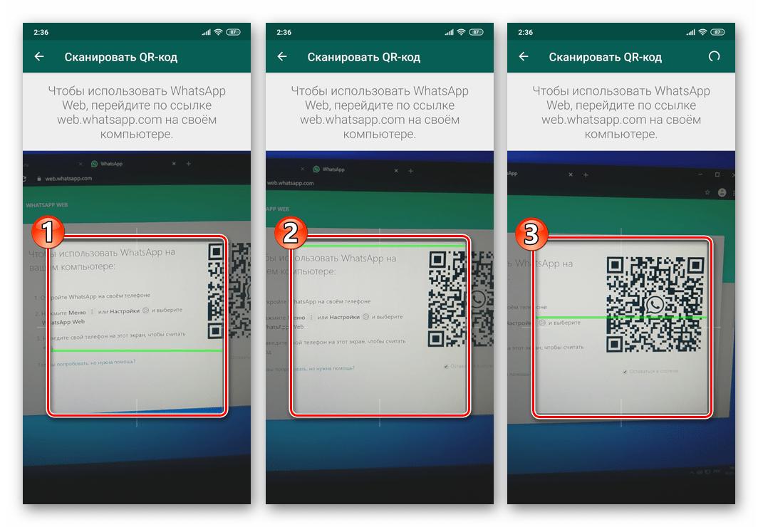 WhatsApp для Android -процесс сканирования кода для активации мессенджера на ПК или планшете