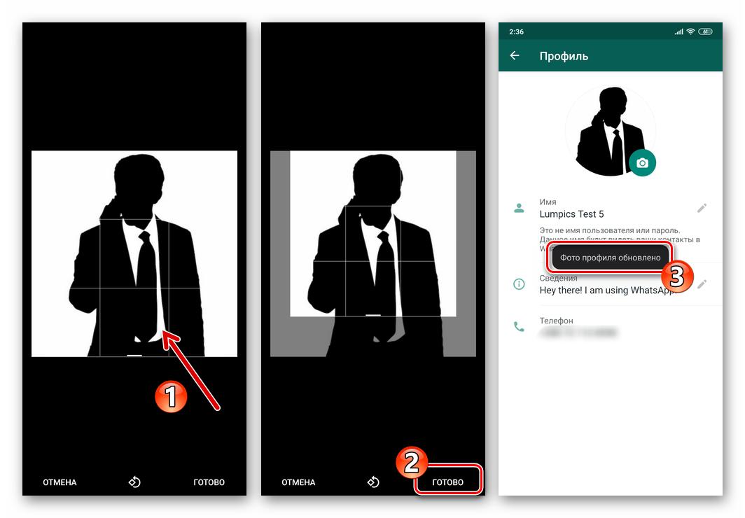 WhatsApp для Android редактирование изображения из Галереии и его установка на аватарку в мессенджере