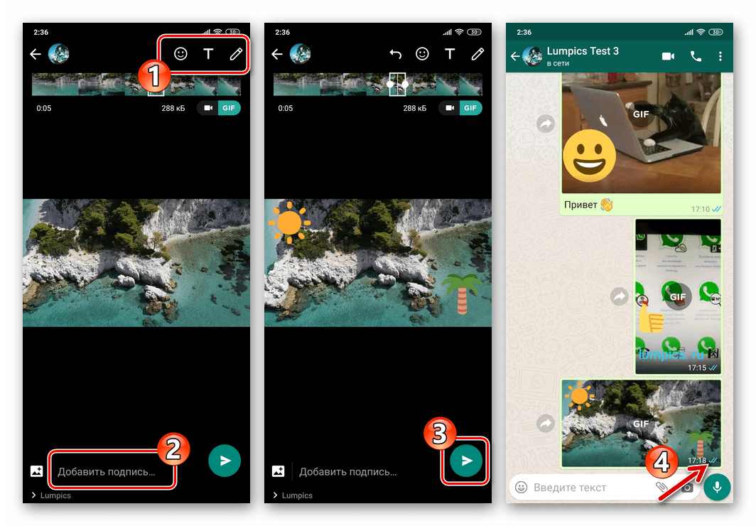 WhatsApp для Android редактирование полученной из видео гифки и ее отправка в чат