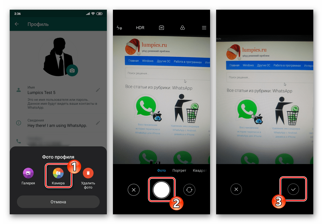 WhatsApp для Android создание снимка для установки в качестве фото профиля камерой девайса