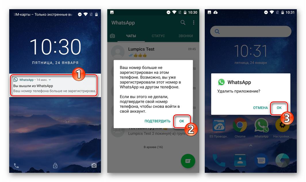 WhatsApp для Android удаление мессенджера со смартфона после его копирования на другой девайс