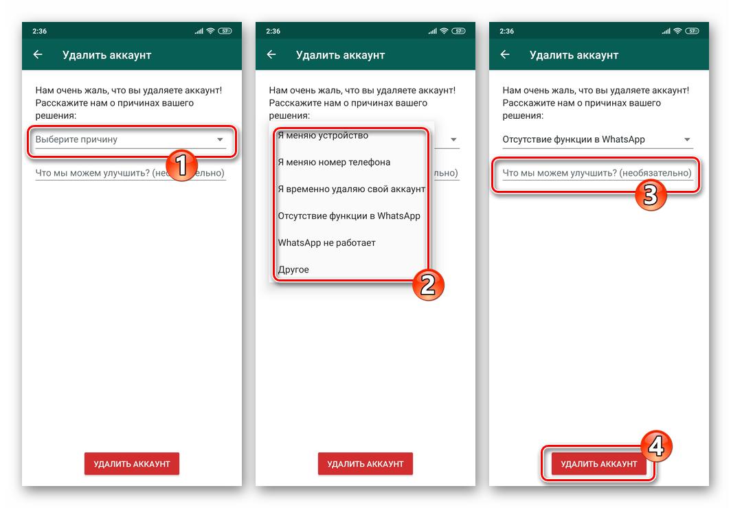 WhatsApp для Android указание причины удаления учетной записи перед инициацией процедуры