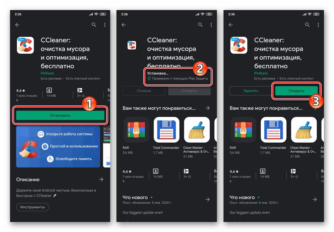 WhatsApp для Android Установка CCleaner для удаления мессенджера из Гугл Плей Маркета