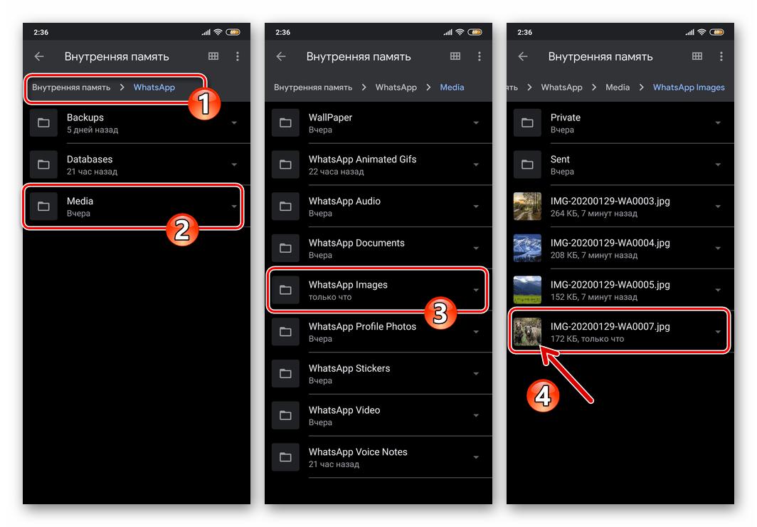 WhatsApp для Android вручную сохраненное фото в памяти девайса - доступ через Проводник