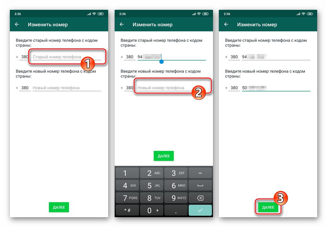 WhatsApp для Android ввод старого и нового номера для вызова функции изменить