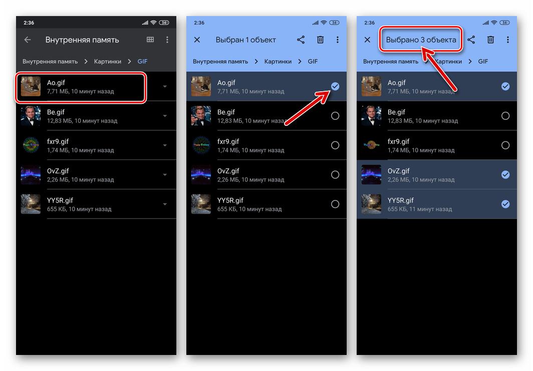 WhatsApp для Android выбор GIF-файлов для отправки в файловом менеджере