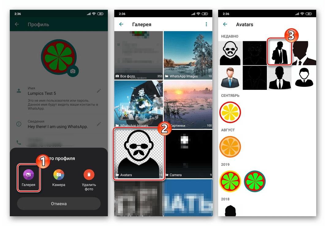 WhatsApp для Android выбор изображения для аватарки в мессенджере из Галереи смартфона
