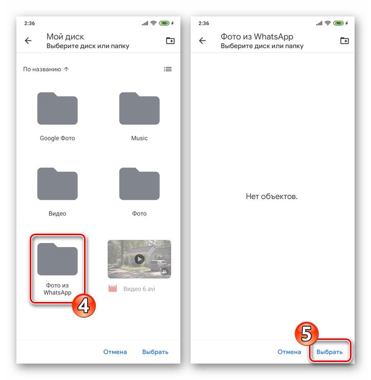 WhatsApp для Android выбор папки на Google Диске при сохранении в хранилище фото из мессенджера