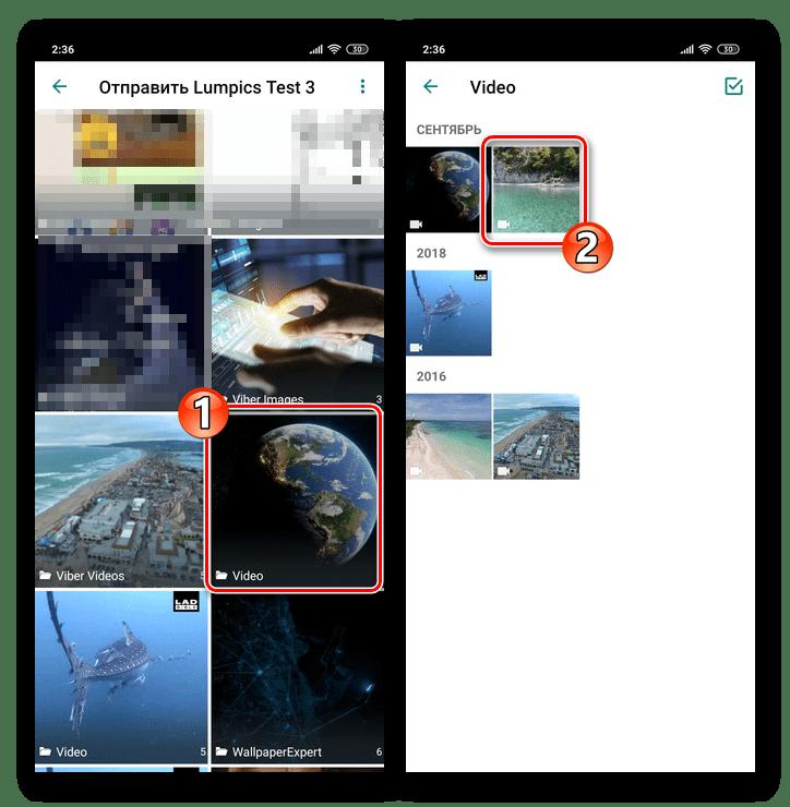 WhatsApp для Android выбор видеоролика для создания гифки в мессенджере