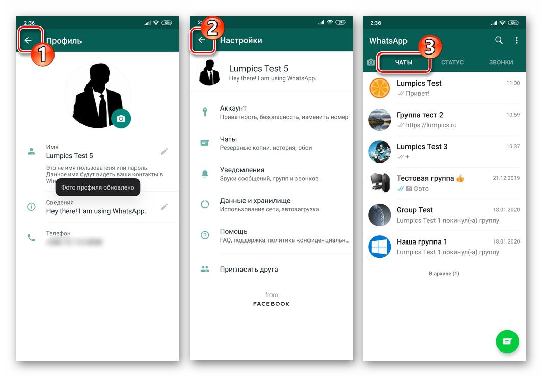 WhatsApp для Android выход из настроек мессенджера после замены аватарки