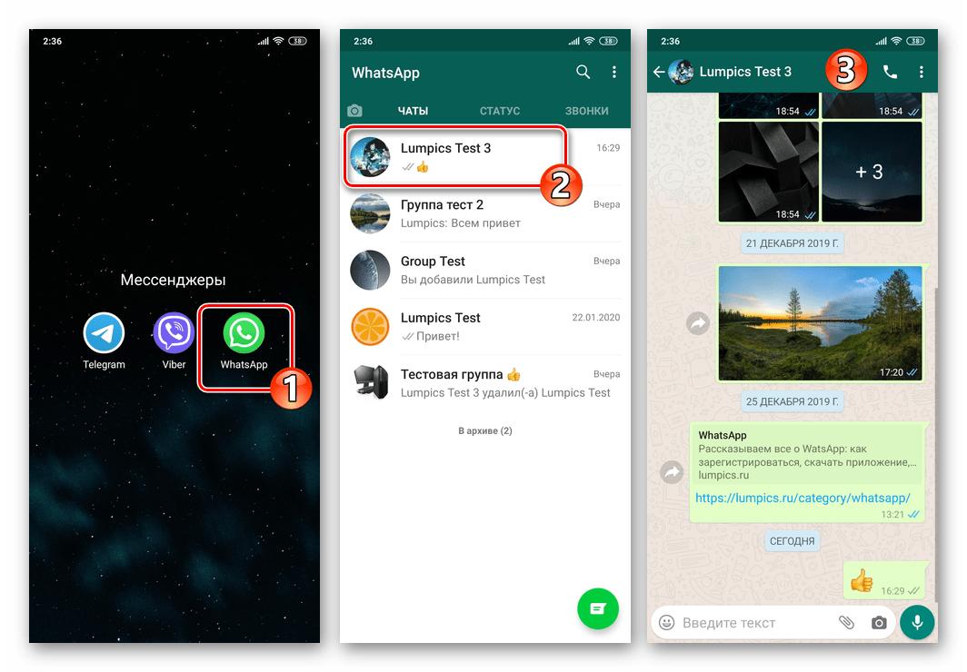 WhatsApp для Android - запуск мессенджера, переход в чат, куда нужно отправить GIF-анимацию