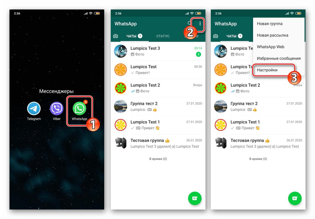 WhatsApp для Android запуск мессенджера переход в его Настройки из главного меню