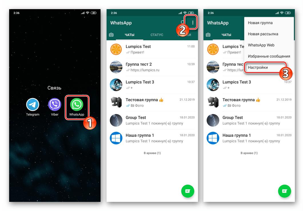 WhatsApp для Android запуск мессенджера, переход в его Настройки