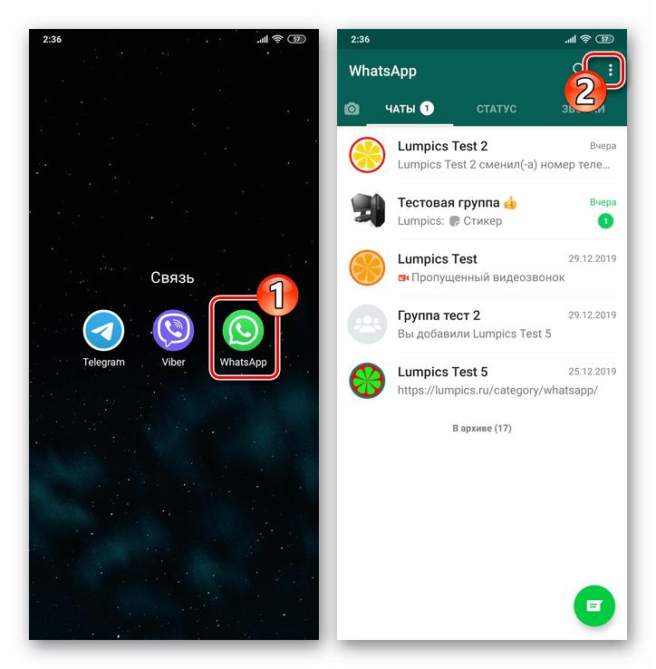 WhatsApp для Android - запуск мессенджера, вызов меню опций приложения