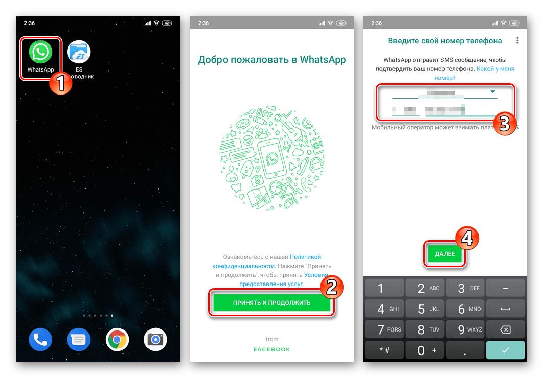 WhatsApp для Android - запуск на новом устройстве, авторизация в существующем аккаунте