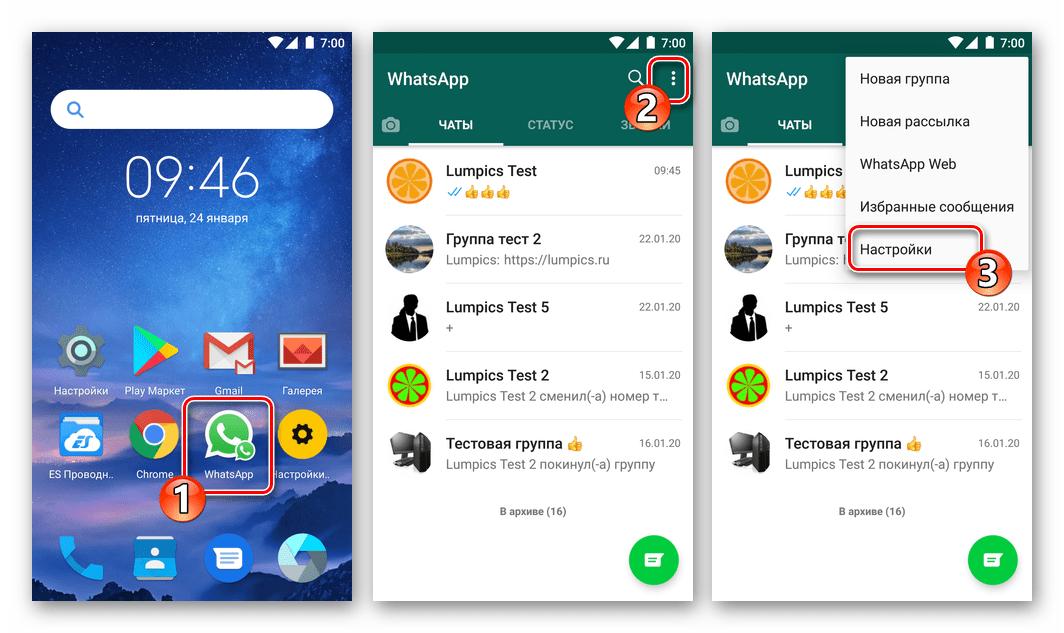 WhatsApp для Android - запуск переносимого на другой девайс мессенджера для создания локальной резервной копии