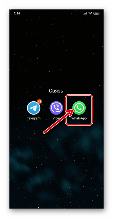 WhatsApp для Android запуск программы мессенджера на смартфоне