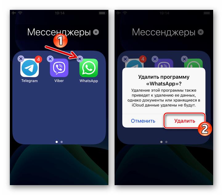 WhatsApp для iOS быстрое удаление программы мессенджера с iPhone