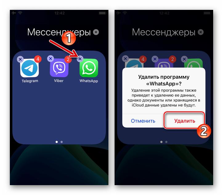 WhatsApp для iOS экран Домой iPhone - удаление программы, подтверждение операцииперевод иконки приложения на экране Домой в анимированное состояние
