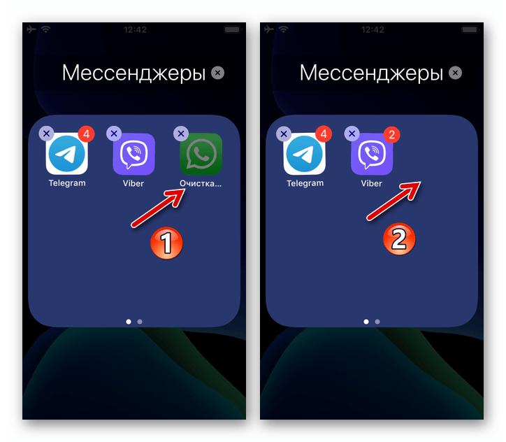 WhatsApp для iOS экран Домой процесс удаления программы мессенджера с iPhone