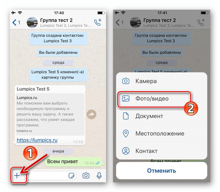 WhatsApp для iOS кнопка Вложить в сообщение - пункт Фото Видео в меню