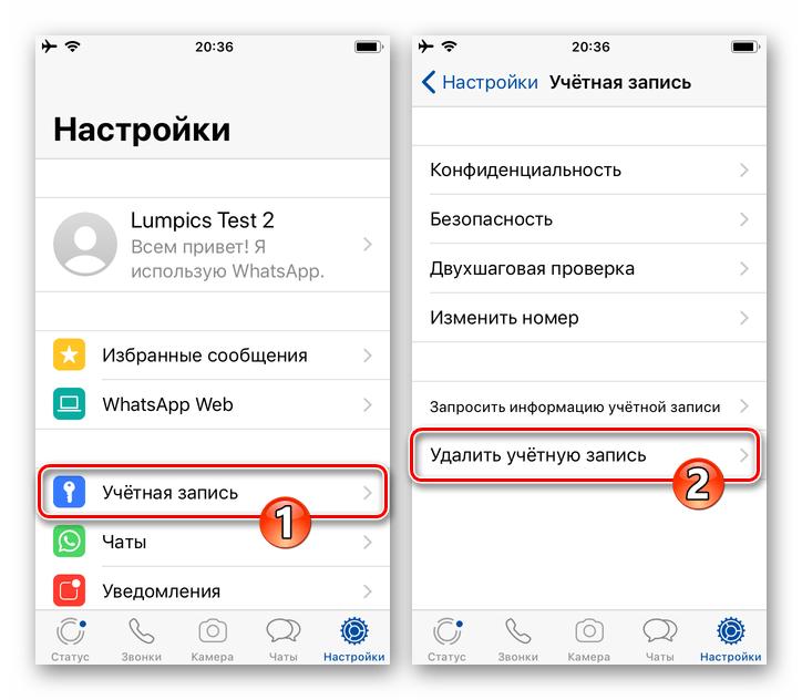 WhatsApp для iOS - Настройки мессенджера - Учётная запись - Удалить учетную запись