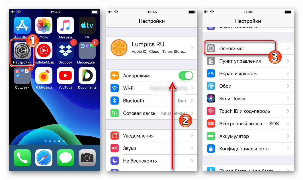 WhatsApp для iOS Открытие Настроек iPhone, переход в раздел Основные