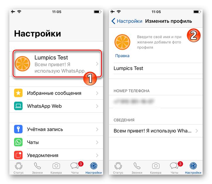 WhatsApp для iOS переход на экран Изменить профиль из Настроек программы мессенджера