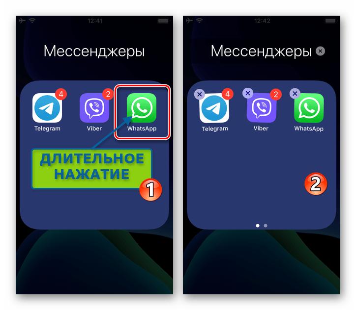 WhatsApp для iOS перевод иконки приложения на экране Домой в анимированное состояние