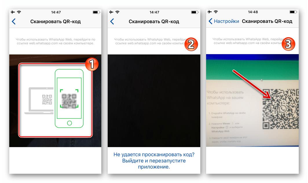 WhatsApp для iOS процесс сканирования QR-кода в мессенджере на экране компьютера или планшета