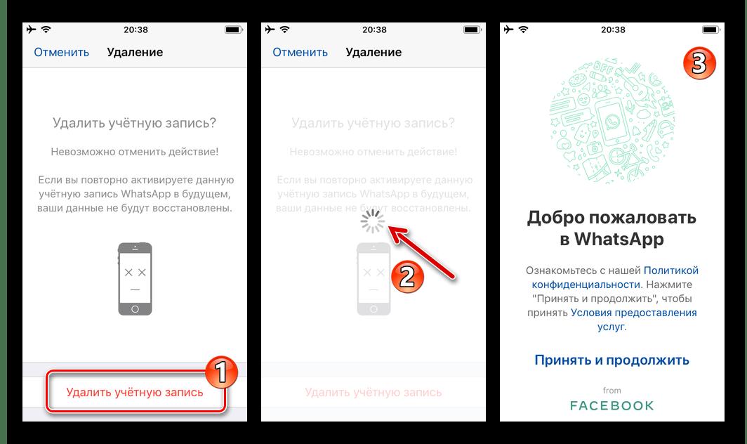 WhatsApp для iOS - процесс удаление учетной записи в мессенджере и его завершение