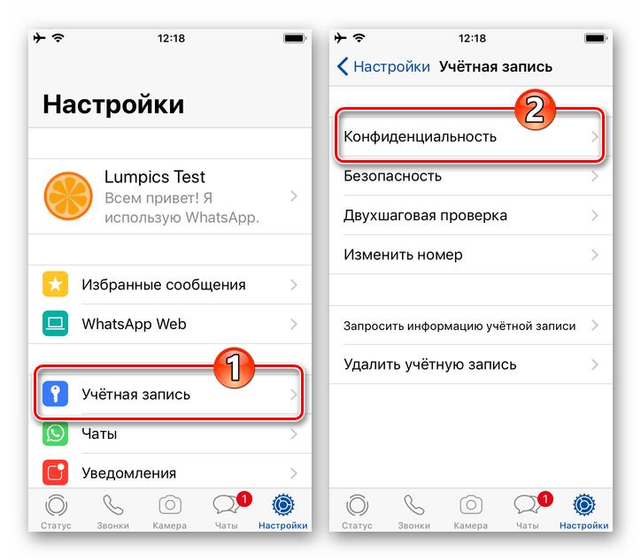 WhatsApp для iOS пут к открытию черного списка в мессенджере Настройки - Учетная запись - Конфиденциальность