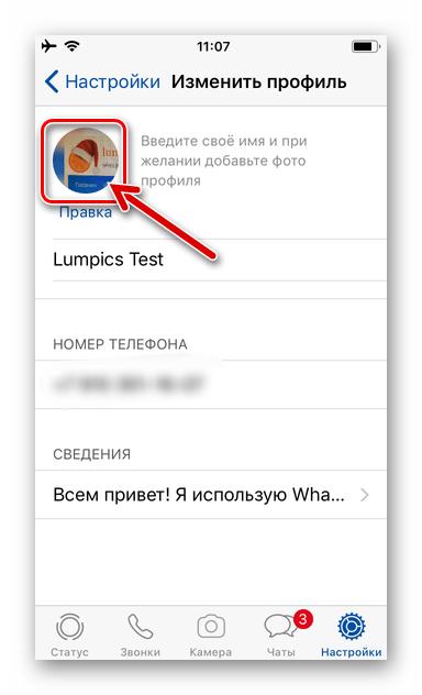 WhatsApp для iOS снимок с камеры iPhone установлен в качестве фото профиля в мессенджере