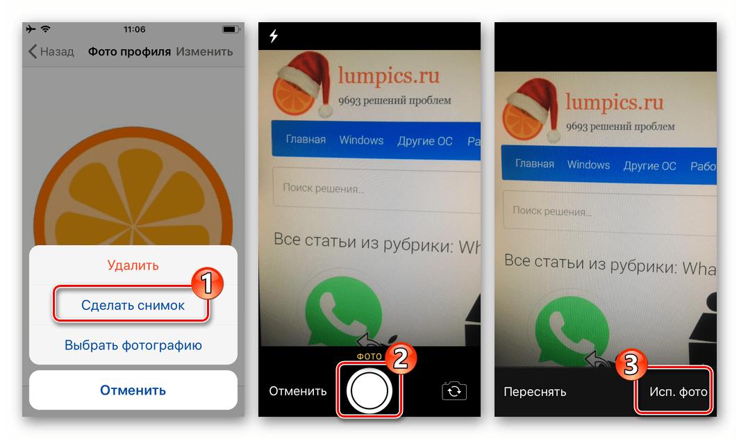 WhatsApp для iOS создание снимка для фото профиля в мессенджере камерой iPhone