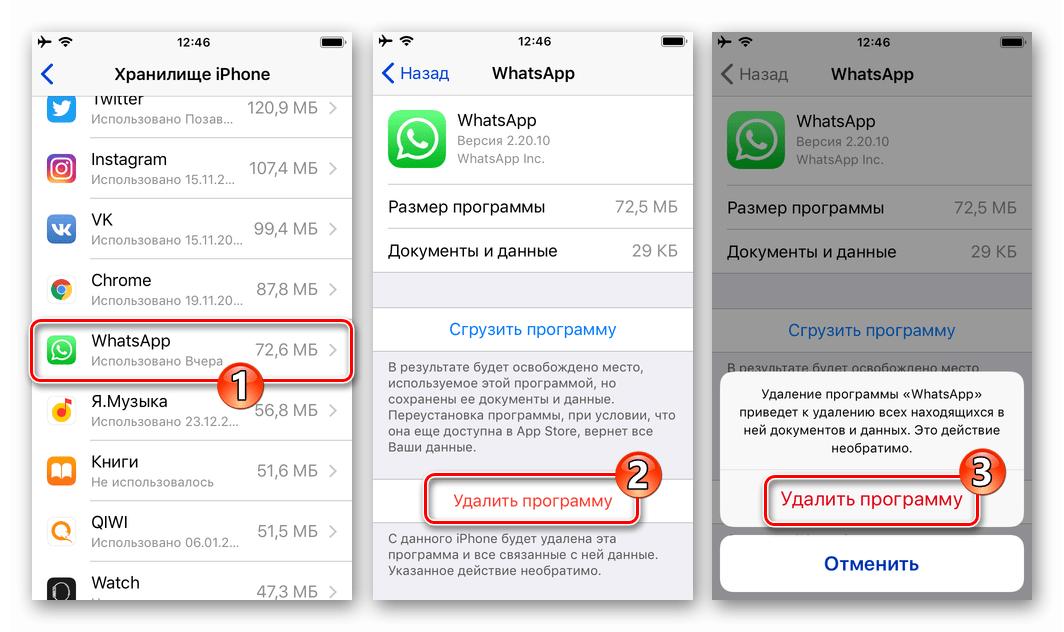 WhatsApp для iOS удаление мессенджера с девайса с помощью функции в Настройках iPhone