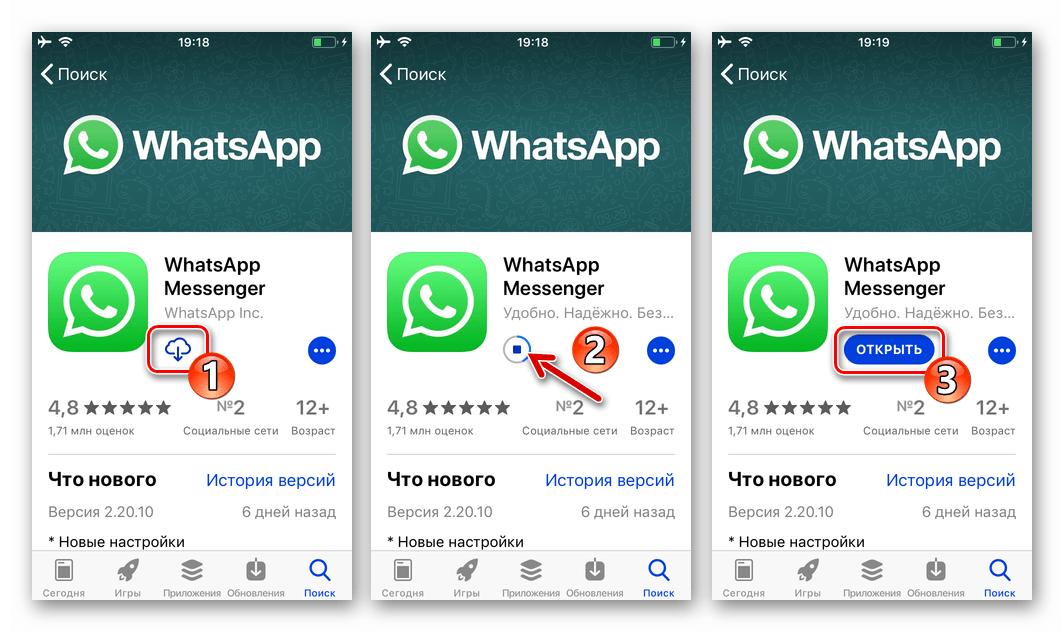 WhatsApp для iOS Установка мессенджера из Apple App Store