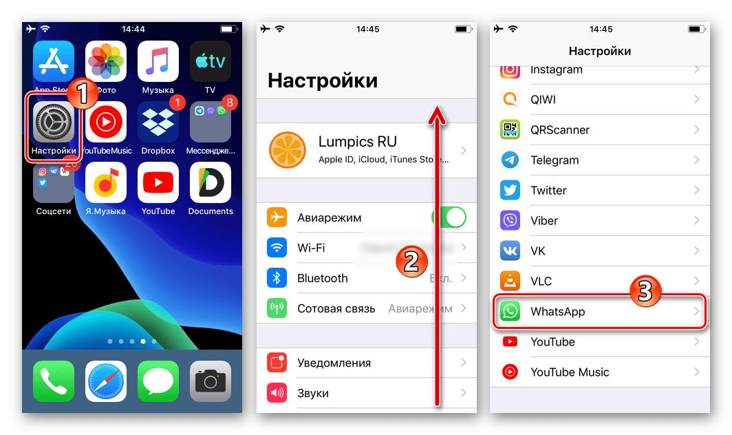 WhatsApp для iOS в настройках iPhone - выбрать для предоставления разрешений