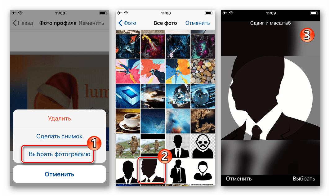 WhatsApp для iOS выбор изображения для фото своего профиля из хранилища iPhone