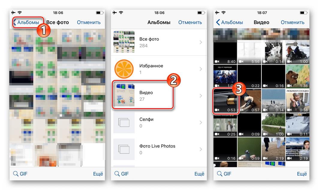 WhatsApp для iOS Выбор видеоролика-основы для создаваемой в мессенджере гифки