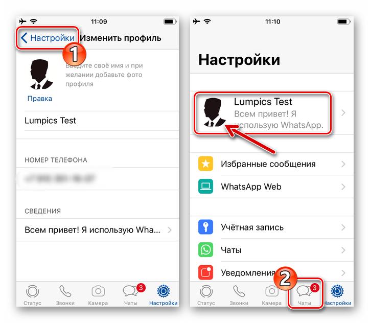 WhatsApp для iOS выход из настроек мессенджера после замены аватарки