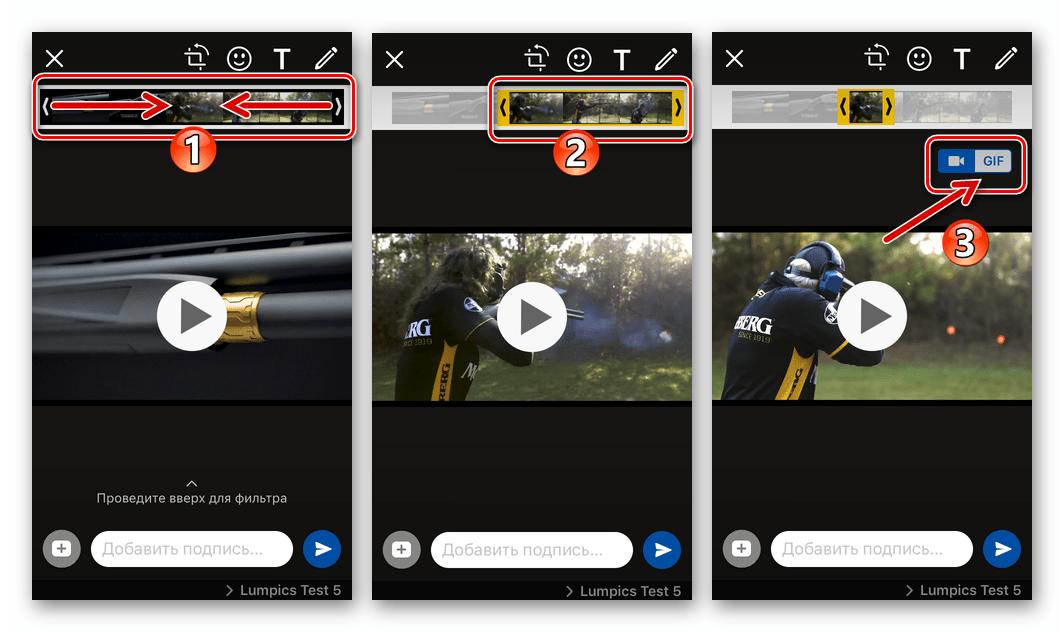 WhatsApp для iOS вырезка фрагмента из видеоролика для создания GIF средствами мессенджера