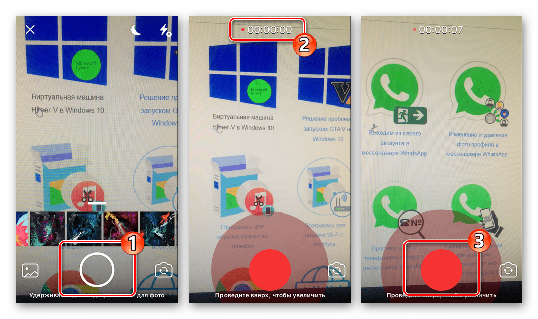 WhatsApp для iOS запись короткого видеоролика камерой iPhone для создания GIF