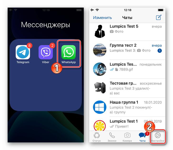 WhatsApp для iOS запуск мессенджера и переход в его настройки для просмотра перечня заблокированных контактов